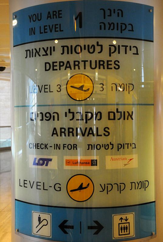Израиль. Бен-Гурион. Israel. Ben Gurion. 6.