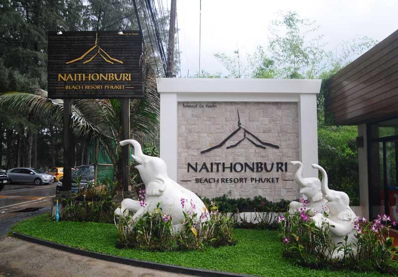 Пхукет. Пляж Най Тон. Отель НайТонБури. Nai Thon Beach. NaiThonBuri Resort. 1