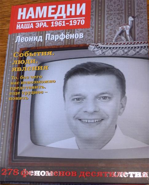 Леонид Парфенов. Намедни.