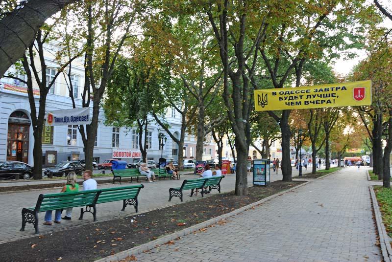 Одесса. Приморский бульвар. Odessa.